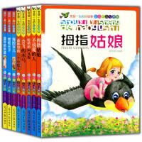 受益一生的好故事(彩绘注音版)全8册: 不说谎的人+聪明的阿凡提+海的女儿+皇帝的新装+会飞的木马+拇指姑娘+青蛙王子
