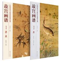 故宫画谱 鱼草虫 2册套装 故宫博物院绘画研究