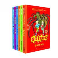 昆虫变形记(套装共6册)