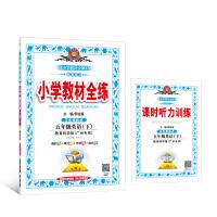 2018春 小学教材全练 五年级英语下 教育科学版 广州专用 三年级起点