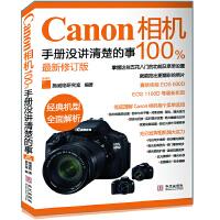 canon相机100%手册没讲清楚的事(最新修订版)(随书赠送精美品胜牌魔布一张)