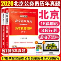 当天发 中公2020北京公务员考试用书 申论 行测历年真题 2本北京市公务员考试真题试卷 2019北京市公务员考试历年