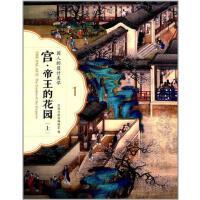 宫 帝王的花园(上) 空间与陈设编辑室 故宫出版社
