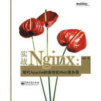 实战Nginx:取代Apache的高性能Web服务器 张宴 电子工业出版社