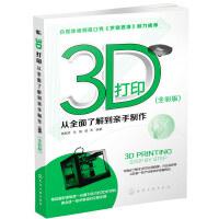 3D打印:从全面了解到亲手制作