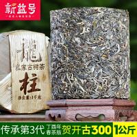 【1公斤龙柱】新益号 私家古树茶 普洱茶生茶 1000g茶柱