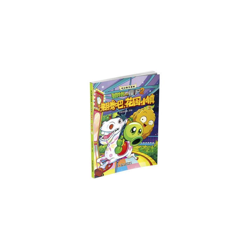 植物大战僵尸2 奇幻爆笑漫画 沸腾吧,花园小镇2 天津动漫堂绘 中国少年儿童出版社 【正版图书 闪电发货】