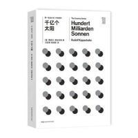 推动丛书宇宙系列:千亿个太阳 [德] 鲁道夫基彭哈恩 湖南科技出版社