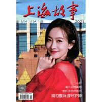 上海故事2021年1期 期刊杂志