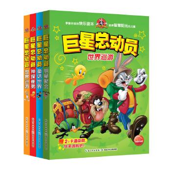 巨星总动员系列:套装(全4册)享誉全球的快乐读本  培养智慧阳光的儿童!海豚传媒出品
