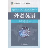 """外贸英语(高等职业教育""""十三五""""规划教材)"""