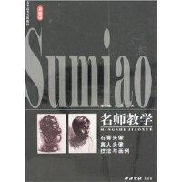 名师教学/石膏头像 真人头像 技法与画例(素描篇)