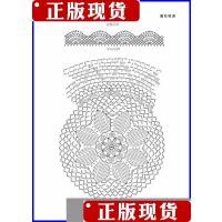[二手书旧书9成新]卡卡手作・蕾丝物语 /张卡 著 中国建材工业出版社