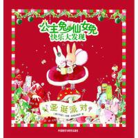公主兔和仙女兔快乐大发现――圣诞派对
