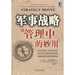 军事战略在管理中的妙用 9787111203001