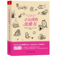 封面有磨痕-XX-小女孩的优雅书 9787555100287 广西科学技术出版社 知礼图书专营店