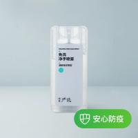【一口价】网易严选 有效抑菌配方 免洗净手喷雾10ml便携卡片装