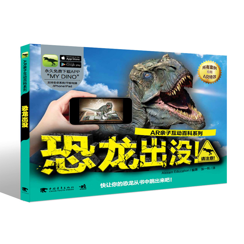 AR亲子互动百科系列:恐龙出没! 快让你的恐龙从书中跳出来吧!在游戏中近距离接触恐龙,每一页都有惊喜!前所未有的阅读体验!前所未有的学习乐趣!前所未有的科普方式!