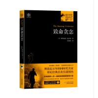 女神探希娃・致命贪念(女神探系列17)