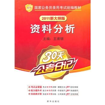 【RT5】资料分析 王甫银 新华出版社 9787501193660亲,全新正版图书,欢迎购买哦!