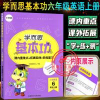 学而思基本功六年级上册英语通用版新版阶段复习检测思维训练教材