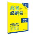 理想树67高考 2018新版 高考必刷卷 42套 物理 新高考模拟卷汇编