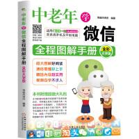 中老年学微信全程图解手册