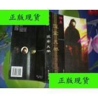 【二手旧书9成新】深牢大狱(海岩影视小说全集) /海岩 现代出版社