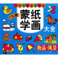 儿童蒙纸学画大全--物品风景 儿童美术教育研发组 明天出版社