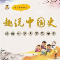 布丁童学:趣说中国史