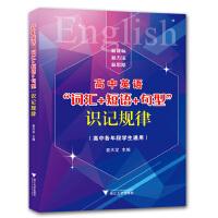 """高中英语""""词汇   短语   句型""""识记规律"""