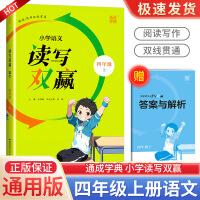 通城学典小学语文读写双赢四年级上册人教版通用版阅读理解写作专项训练2021新版