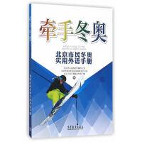 牵手冬奥--北京市民冬奥实用外语手册