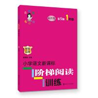俞老师教阅读//小学语文阶梯阅读训练:一年级第5版