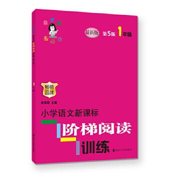 俞老师教阅读//小学语文新课标阶梯阅读训练:一年级(第5版)