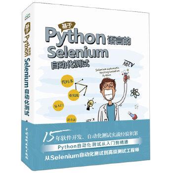基于Python语言的Selenium自动化测试 15年软件开发、自动化测试实战经验积累+案例引导,详解Unittest、Pytest两大单元测试框架+六种数据驱动方式+三种测试报告框架集成,赠全书源代码