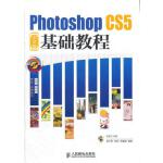 【正版二手书9成新左右】Photoshop CS5中文版基础教程9787115253453