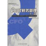 e时代财务管理(第二版) 9787300052649