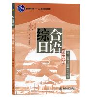 综合日语第二册 练习册(修订版) 普通高等教育十一五*规划教材 大学日本语教材习题 日语学习书籍
