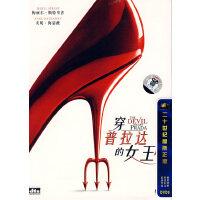 穿普拉达的女王(DVD-9)
