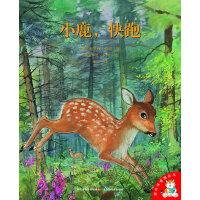 小鹿快跑/爱的味道图画书