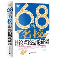 高中生作文 议论文 论点 论据 论证 68所名校系列经典丛书,68所名校权威授权!