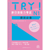TRY!新日语能力考试N1语法必备