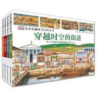 DK儿童穿越时空百科全书(全4册)(百科出品)