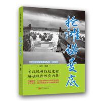 二战经典战役系列丛书:抢滩诺曼底(图文版)