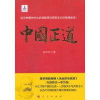 正版-YL-中国正道 9787010144122 陈学明 人民出版社 知礼图书专营店