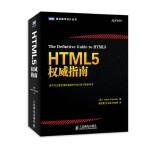 HTML5�嗤�指南【非常全面���的�W��O��⒖��】