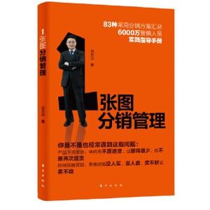 1张图分销管理(83种常用分销方案汇总,6000千万营销人员实践指导手册。)