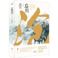 忘川―第9届网络书香节亲笔签名本