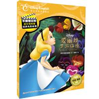 不能错过的迪士尼双语经典电影故事:爱丽丝梦游仙境